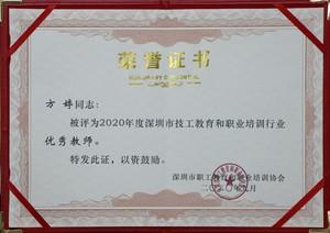 """热烈祝贺方婷老师荣获2020年度深圳市技工教育""""优秀教师"""""""