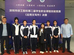 深圳市技工院校第二届学生职业课程竞赛